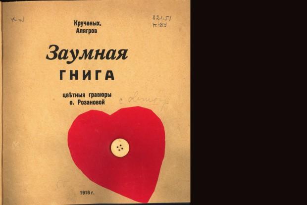 """A. Krutschonych, R. Aljagrow (Roman Jakobson). """"Überspanntes Buch"""" (""""Saumnaja gniga""""). Farb-Linoldrucke von O. Rosanowa. M., Druckerei Rabotnow. 1916 (1915). W. Majakowski-Museum, Moskau"""